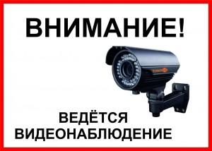 Ведется видеонаблюдение
