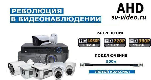 ahd-kamery-videonablyudeniya