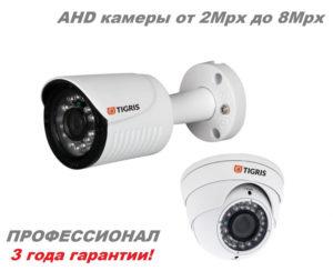 AHD камеры высокого разрешения